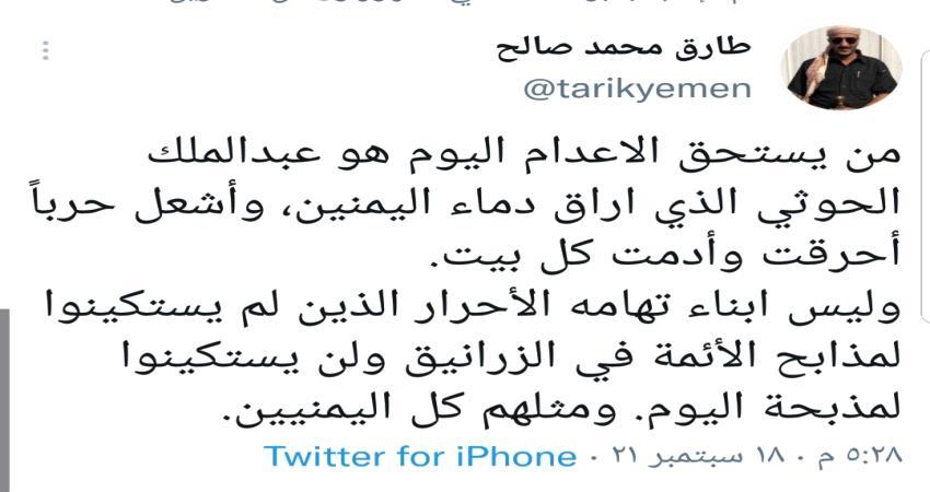 أول تعليق لطارق صالح على إعدام الحوثي لأبناء تهامة