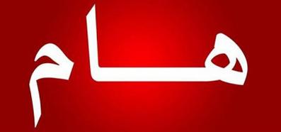 04ea87ab06728 بيان صادر عن الاحزاب والقوى السياسية اليمنية بشان معارك حجور
